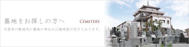 墓地のお申込み
