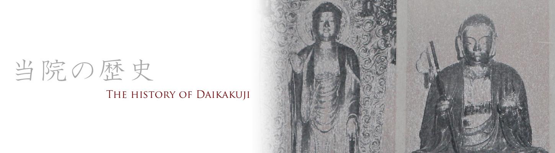 大覚寺の歴史